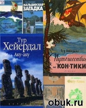 Книга Тур Хейердал - Полное собрание сочинений