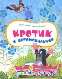 Книга Кротик и автомобильчик.