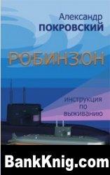 Книга Робинзон. Инструкция по выживанию
