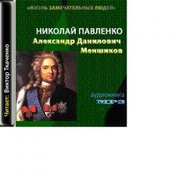 Аудиокнига Александр Данилович Меншиков. ЖЗЛ (Аудиокнига)