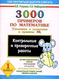 Журнал 3000 примеров по математике (счет в пределах десятка)