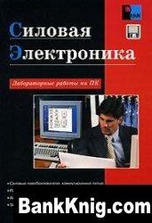 Книга Силовая электроника. Лабораторные работы на ПК