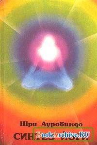 Книга Синтез Йоги.