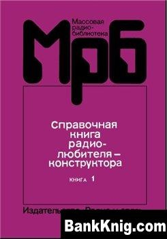 Книга Справочная книга радиолюбителя конструктора. Кн.1