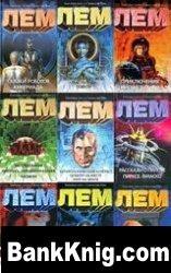 Книга Станислав Лем. Собрание сочинений в 9 томах