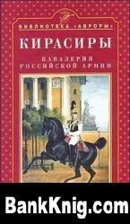 Книга Кавалерия Российской армии. Кирасиры.