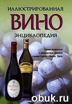 Книга Вино. Иллюстрированная энциклопедия