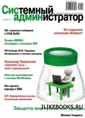 Книга Системный администратор №1-2 (январь-февраль 2011)