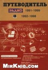Книга Путеводитель. Радио 1991-1999. КВ 1992-1998