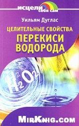 Книга Целительные свойства перекиси водорода