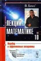 Книга Лекции по математике. Т. 10: Перебор и эффективные алгоритмы