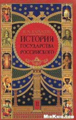Книга История государства российского. том II