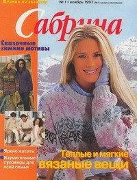 Журнал Сабрина №11 1997