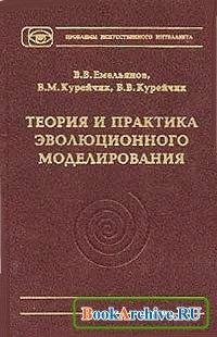 Книга Теория и практика эволюционного моделирования