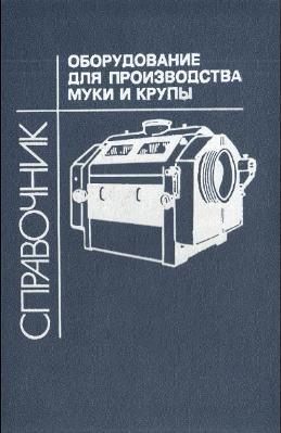 Книга Оборудование для производства муки и крупы. Справочник