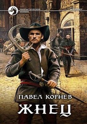 Книга Жнец.