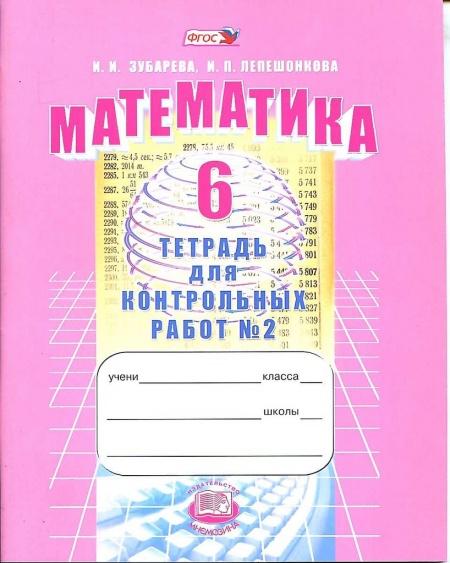 Книга Математика 6 класс ФГОС 2013 год