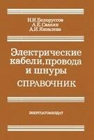 Книга Белоруссов Н. И. - Электрические кабели, провода и шнуры