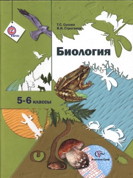 Книга Учебник Биология 5-6 класс