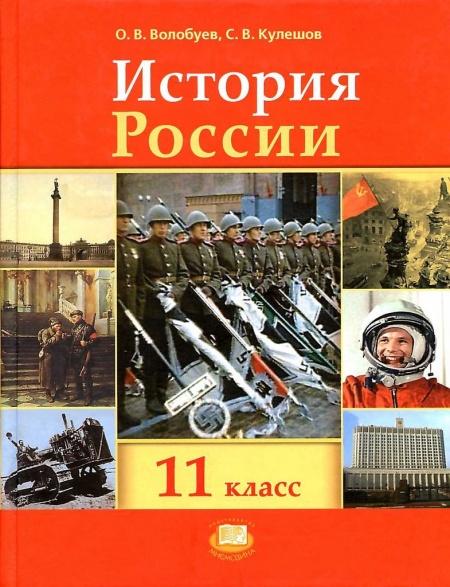 Гдз История России 11 Класс Кулешов