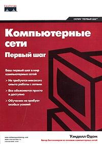 Книга Компьютерные сети. Первый шаг