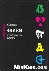 Книга Знаки в Графическом дизайне