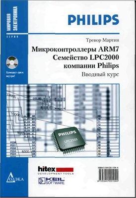 Книга Микроконтроллеры ARM7. Семейство LPC2000 компании Philips. Вводный курс