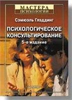 Книга Психологическое консультирование