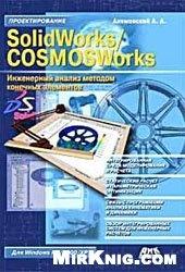 Книга SolidWorks / COSMOSWorks. Инженерный анализ методом конечных элементов
