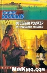 Книга Веселый Роджер на подводных крыльях