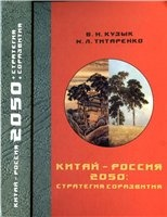 Книга Китай-Россия 2050. Стратегия соразвития