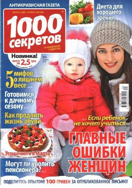 Книга Газета: 1000 секретов №4 [Украина] (февраль 2015)