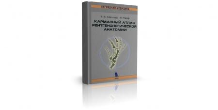 Книга «Карманный атлас рентгенологической анатомии» (2006), Й. Ленгелер. В книге представлены стандартные рентгенограммы. 170 рентген