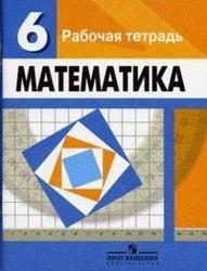Книга Математика, 6 класс, Рабочая тетрадь, Бунимович Е.А., Кузнецова Л.В., Краснянская К.А., 2012