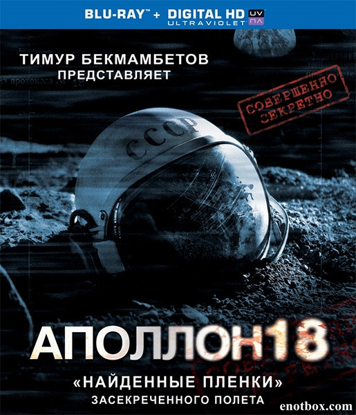 Аполлон 18 / Apollo 18 (2011/BDRip/HDRip)