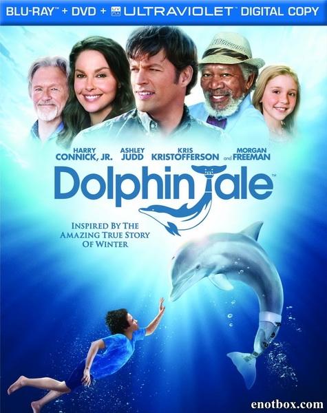 История дельфина / Dolphin Tale (2011/BDRip/HDRip)