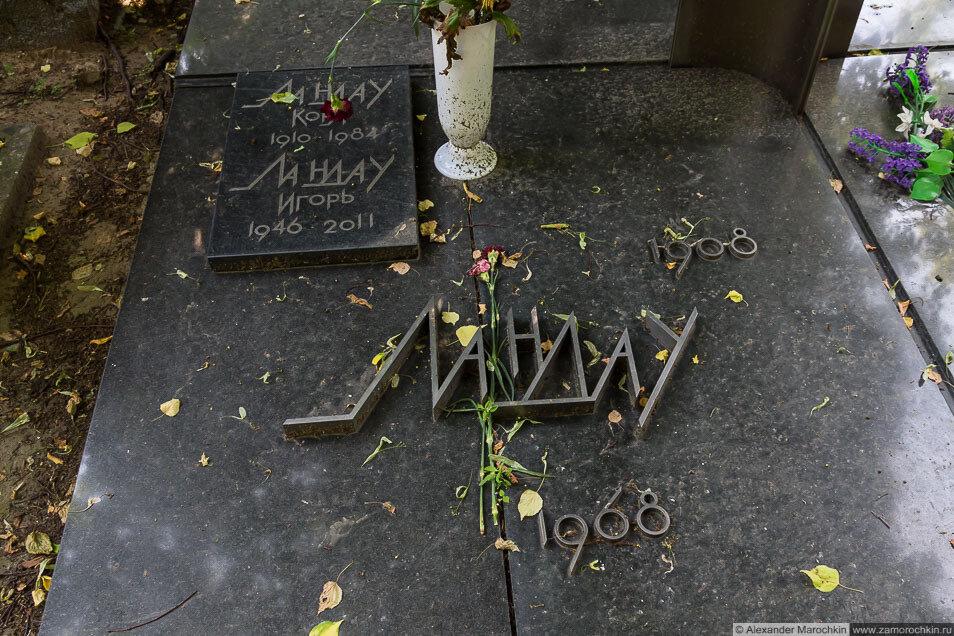 Могила Ландау на Новодевичьем кладбище