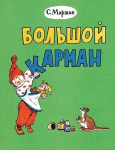 Bol'sh_karman_cover_v5.5.indd