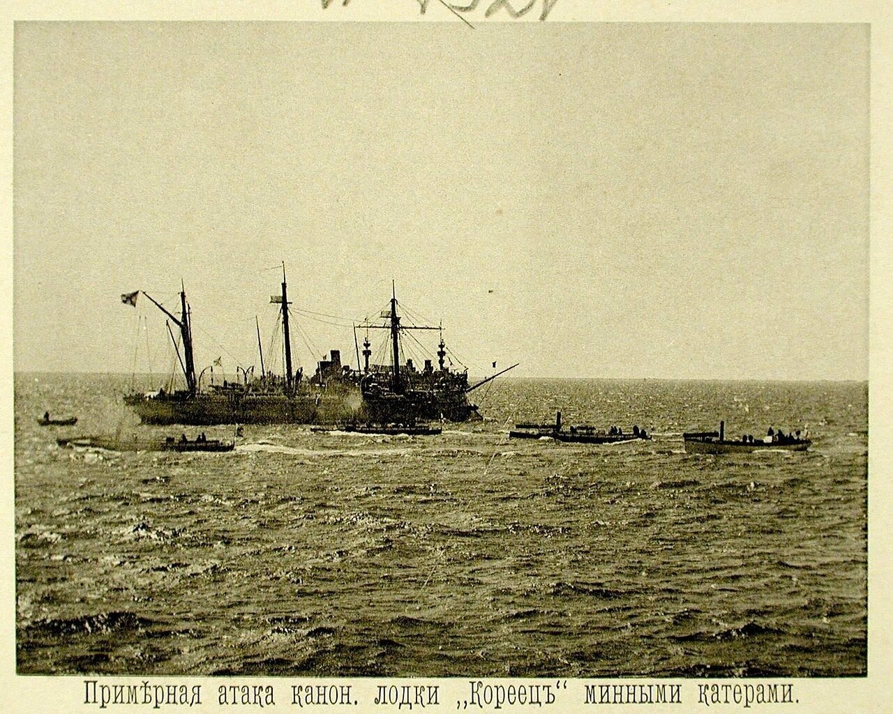 36. Примерная атака канонерской лодки Кореец минными катерами во время учений соединенной эскадры. Май 1895