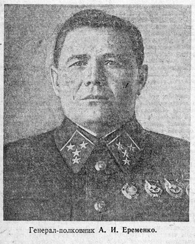 Генерал-полковник А.И.Еременко, как русские немцев били, потери немцев на Восточном фронте, Красная Армия, полководцы Красной Армии