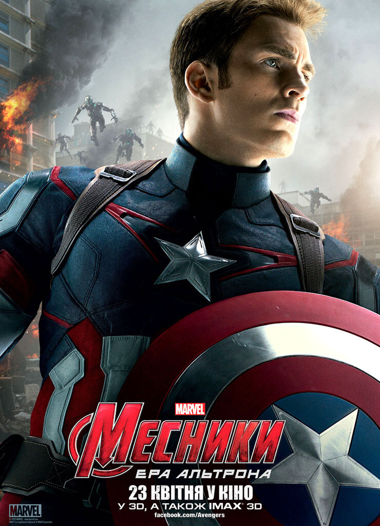 Avengers1.2x1.8-_Cap_1.jpg