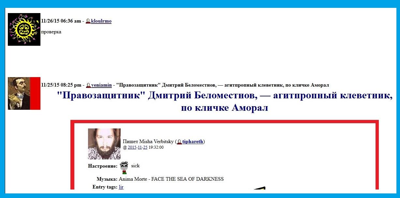 Крапильская, перекрытие, Беломестнов