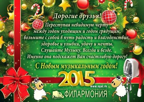 С новым годом открытка с текстом.jpg