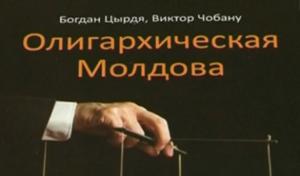 """Книгу """"Олигархическая Молдова"""" представили в Кишиневе"""