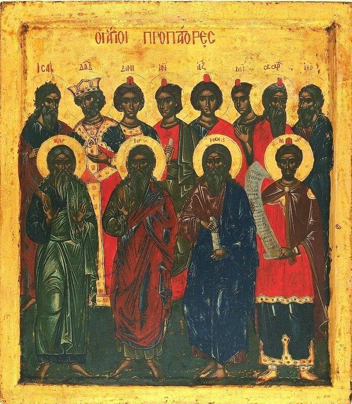 Святые Праотцы. Греческая икона.