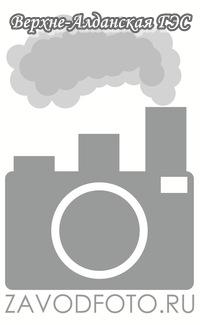 Верхне-Алданская ГЭС.jpg