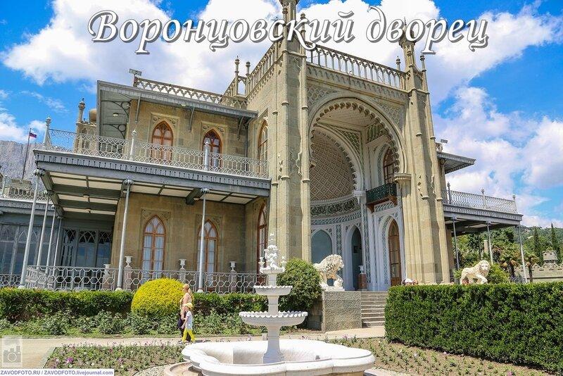 Воронцовский дворец.jpg