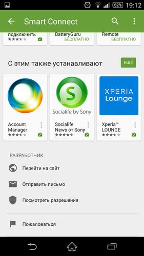 Smart Connect - Приложение с большим потенциалом - Helpix