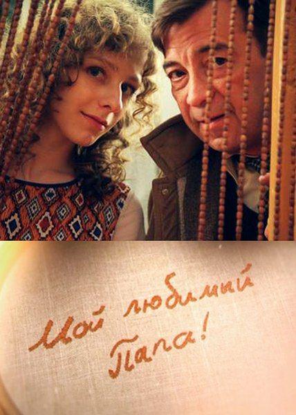 Мой любимый папа! (2015/HDTVRip)