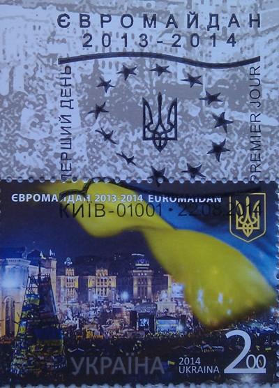2014 N1383 Евромайдан 2.00